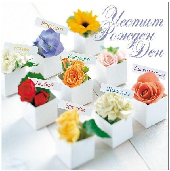"""Поздравителна картичка с рози """"Честит Рожден Ден"""""""