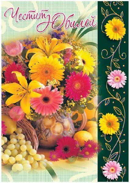 """Поздравителна картичка с цветя """"Честит Юбилей"""""""