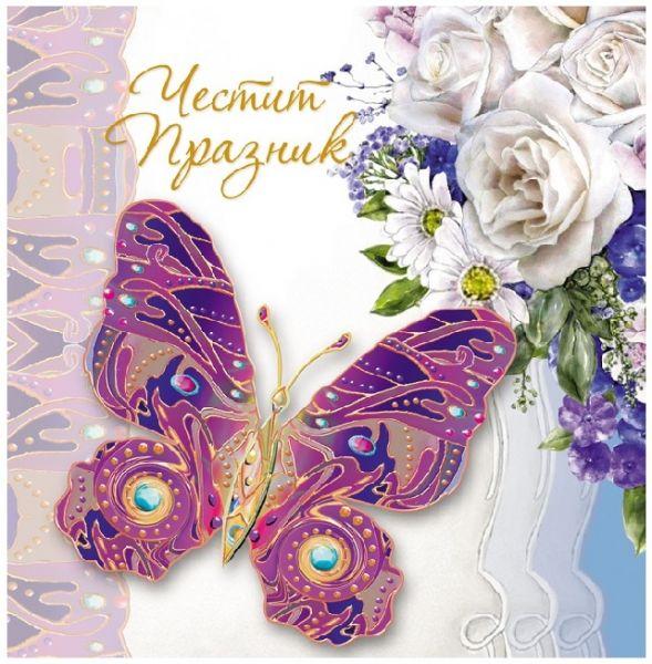 """Поздравителна картичка с пеперуда """"Честит Празник"""""""