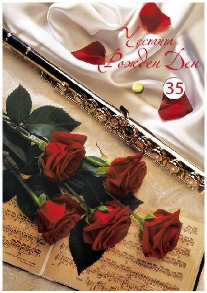 """Поздравителна картичка """"Честит Рожден Ден"""", 10-99"""