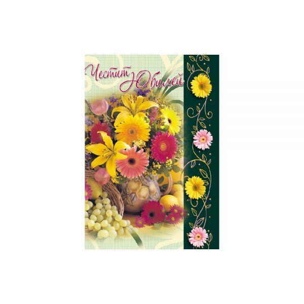 Мини поздравителна картичка